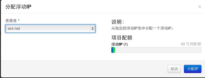 4.4.分配浮动IP